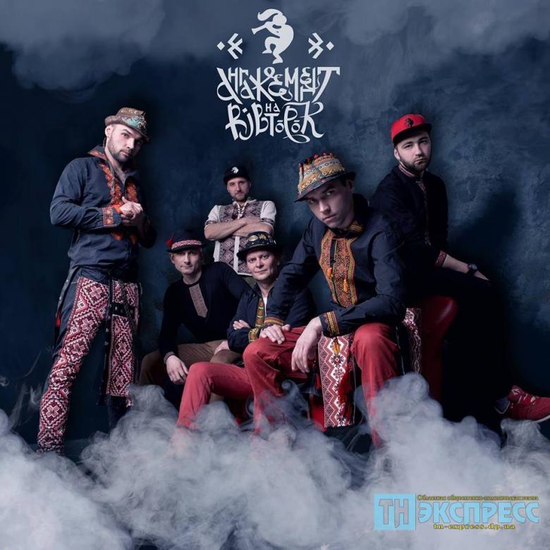 Фолк-рок гурт «Ангажемент на вівторок»